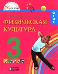 Физическая культура 3 кл